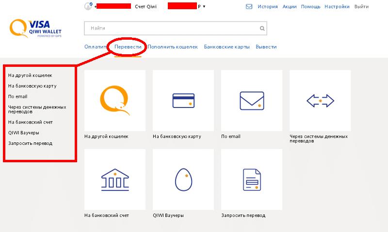 Как пополнить Киви кошелек через Сбербанк онлайн?