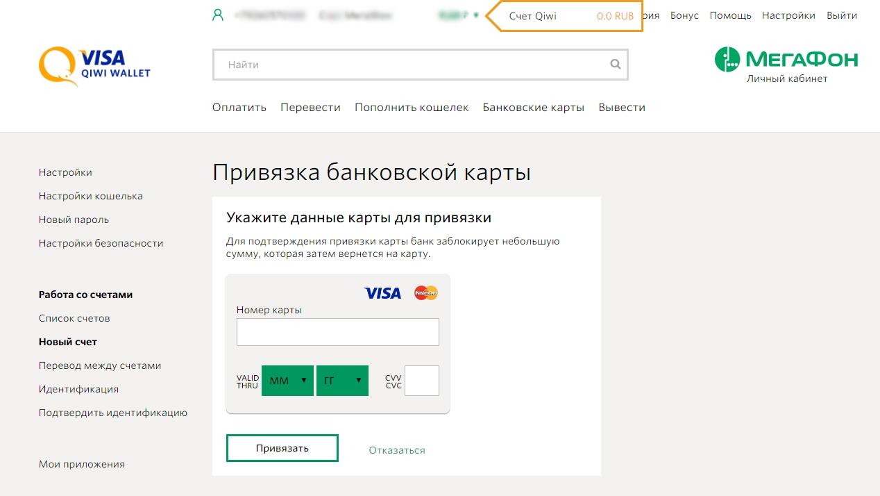 Обмен QIWI RUB на Visa/MasterCard UAH